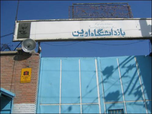 Evin prison Tehran, Iran