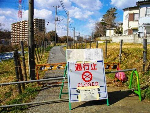 Radiation hot spot sign in Kashiwa, Japan